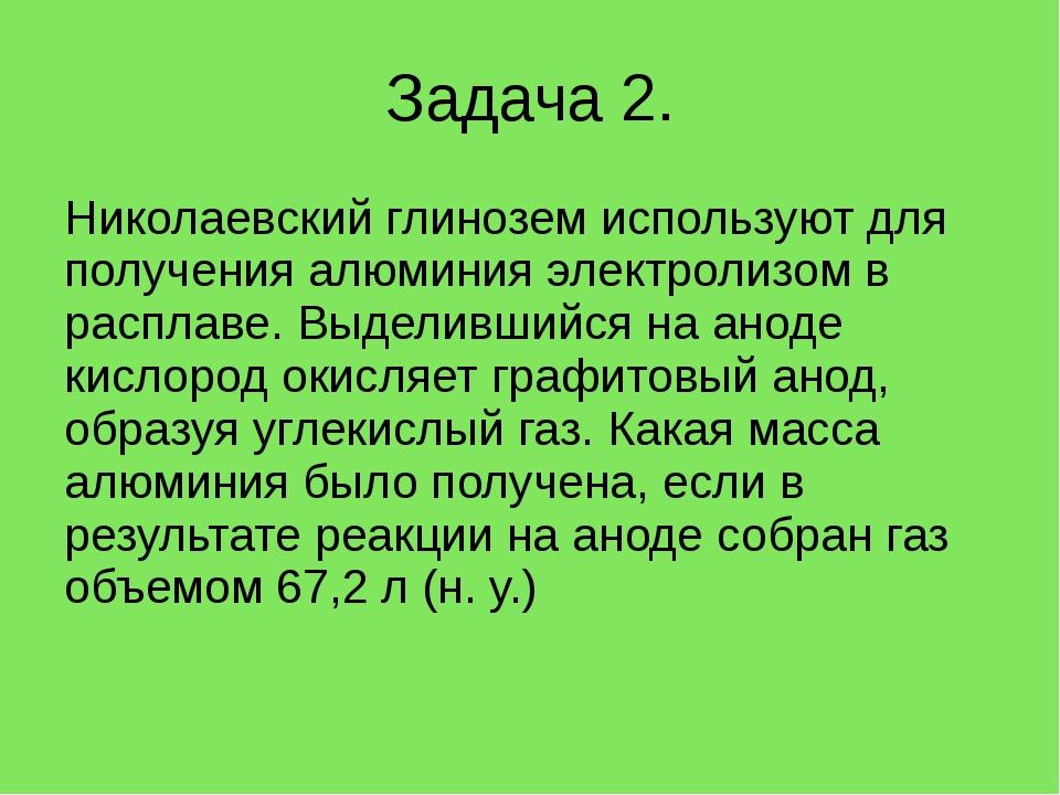 Задача 2. Николаевский глинозем используют для получения алюминия электролизо...