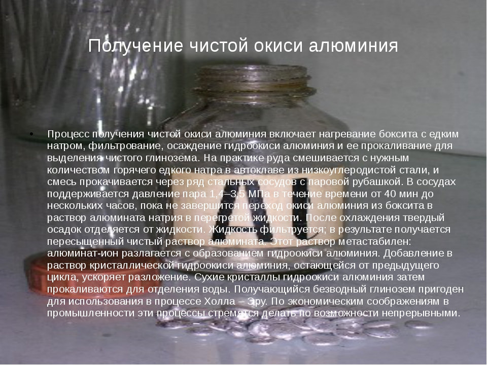 Получение чистой окиси алюминия Процесс получения чистой окиси алюминия включ...