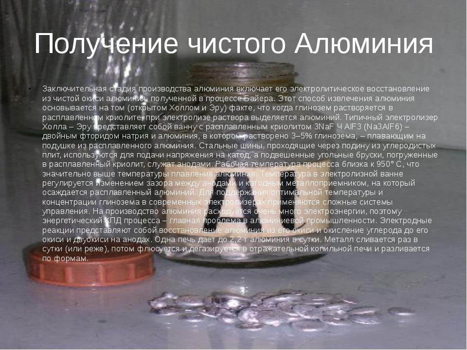 Получение чистого Алюминия Заключительная стадия производства алюминия включа...