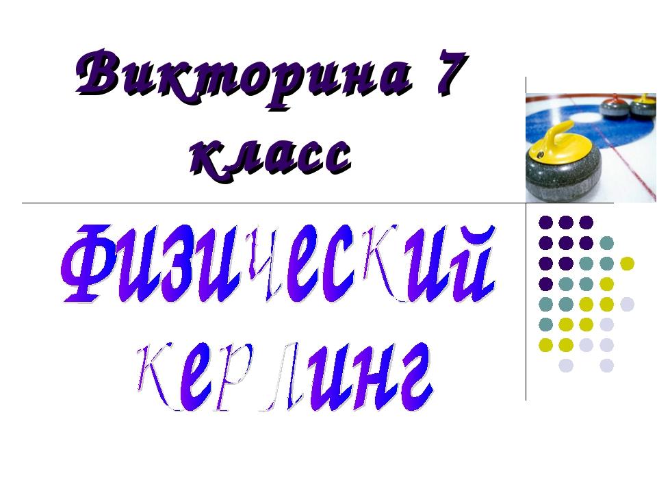 Викторина 7 класс