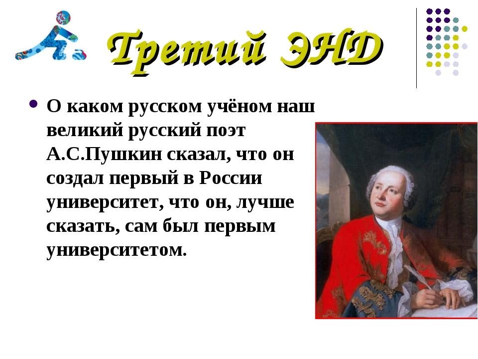 О каком русском учёном наш великий русский поэт А.С.Пушкин сказал, что он соз...