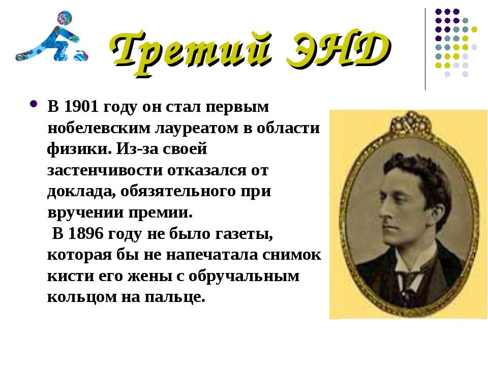 В 1901 году он стал первым нобелевским лауреатом в области физики. Из-за свое...