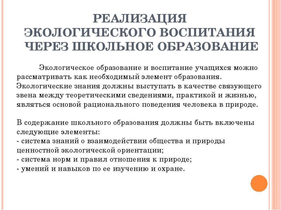 РЕАЛИЗАЦИЯ ЭКОЛОГИЧЕСКОГО ВОСПИТАНИЯ ЧЕРЕЗ ШКОЛЬНОЕ ОБРАЗОВАНИЕ Экологическ...