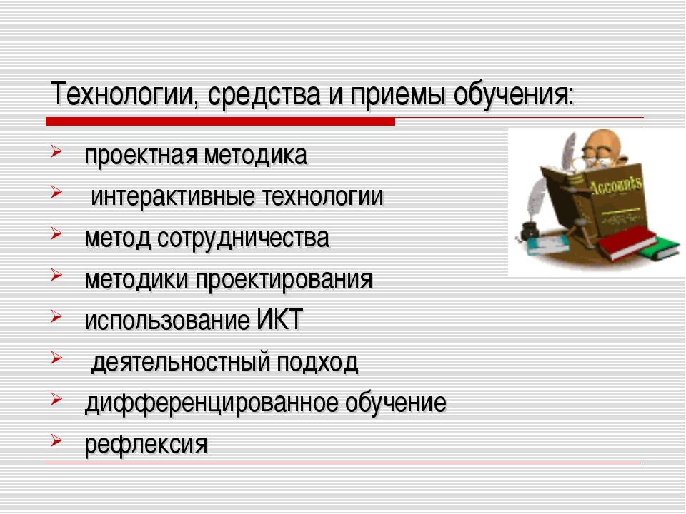 Технологии, средства и приемы обучения: проектная методика интерактивные техн...