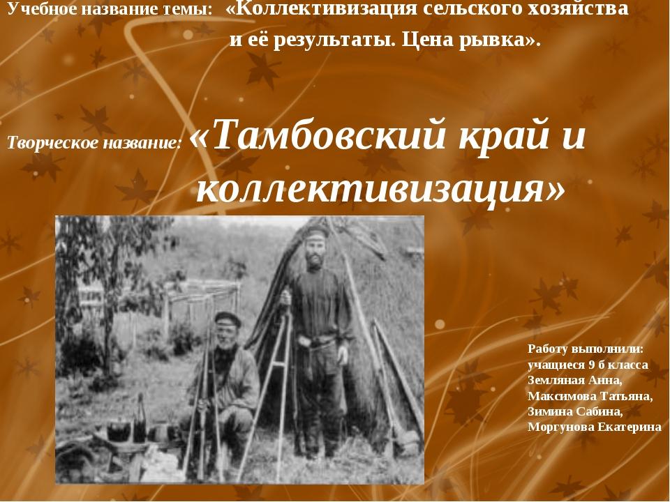 Учебное название темы: «Коллективизация сельского хозяйства и её результаты....
