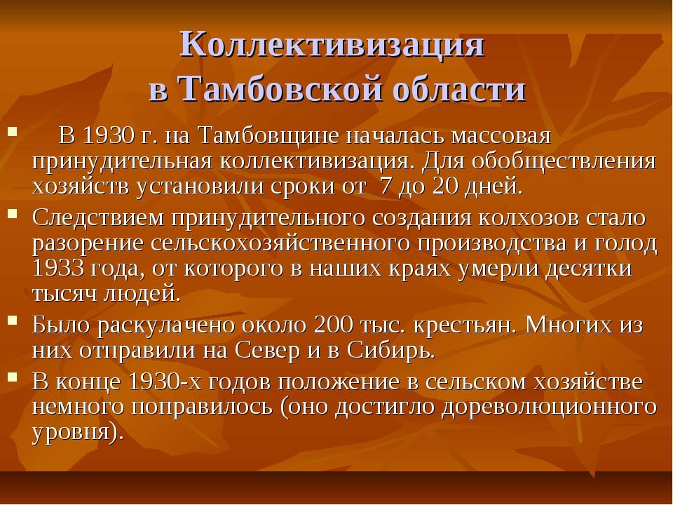 Коллективизация в Тамбовской области В 1930 г. на Тамбовщине началась массова...