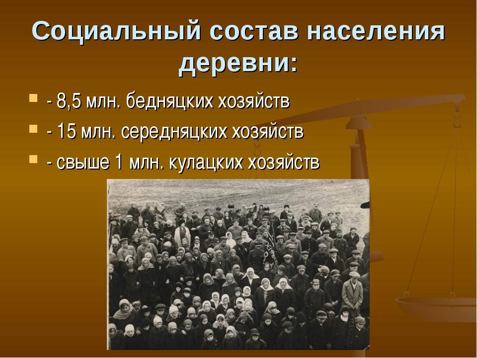 Социальный состав населения деревни: - 8,5 млн. бедняцких хозяйств - 15 млн....