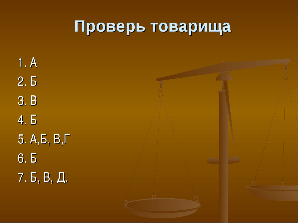 Проверь товарища 1. А 2. Б 3. В 4. Б 5. А,Б, В,Г 6. Б 7. Б, В, Д.