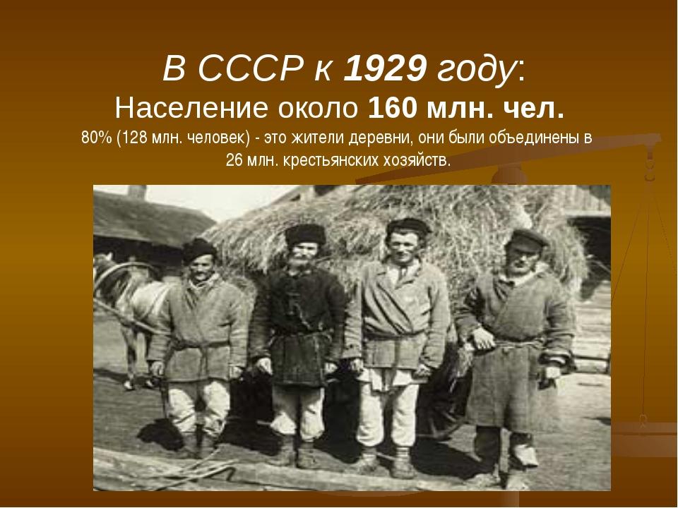 В СССР к 1929 году: Население около 160 млн. чел. 80% (128 млн. человек) - э...