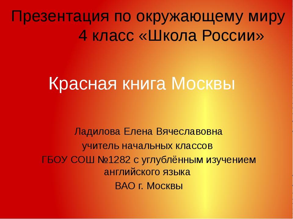 Красная книга Москвы Ладилова Елена Вячеславовна учитель начальных классов ГБ...