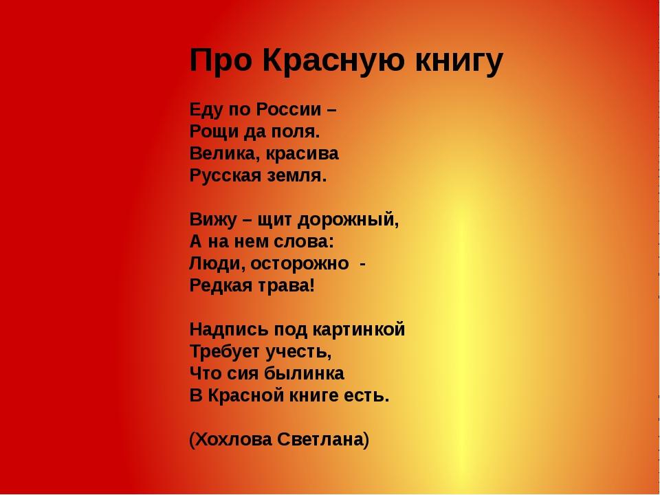 Про Красную книгу Еду по России – Рощи да поля. Велика, красива Русская земля...
