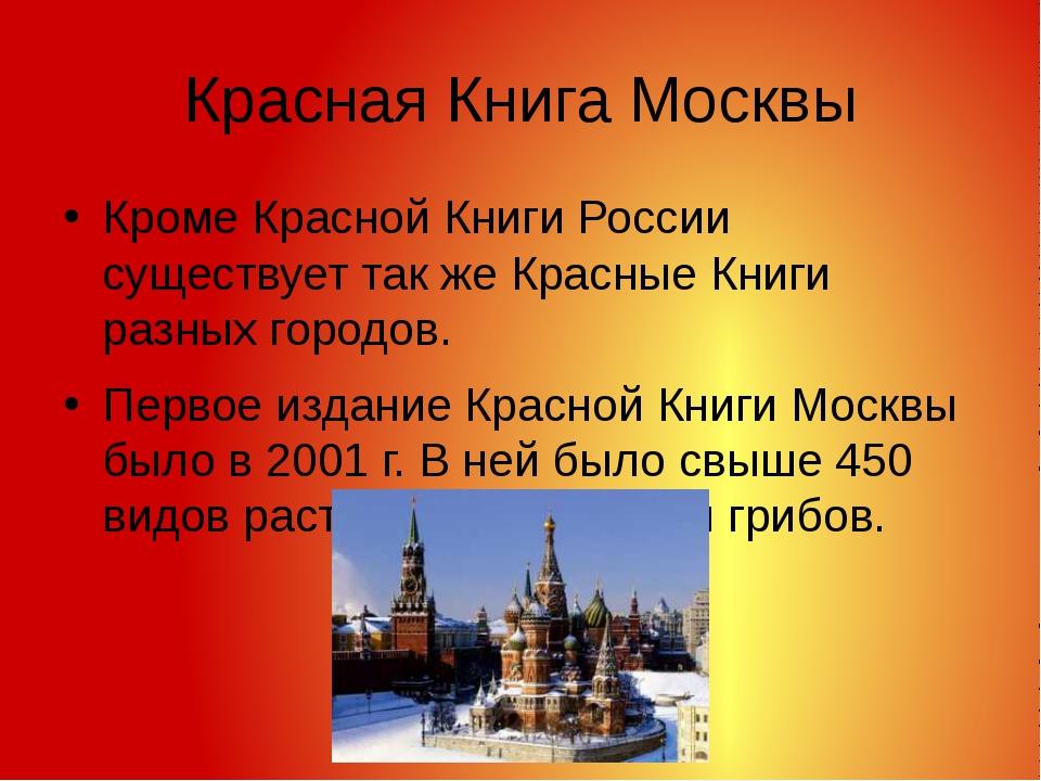 Красная Книга Москвы Кроме Красной Книги России существует так же Красные Кни...