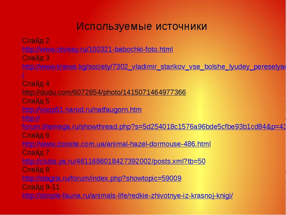 Слайд 2 http://www.otvisay.ru/100321-babochki-foto.html Слайд 3 http://www.kn...
