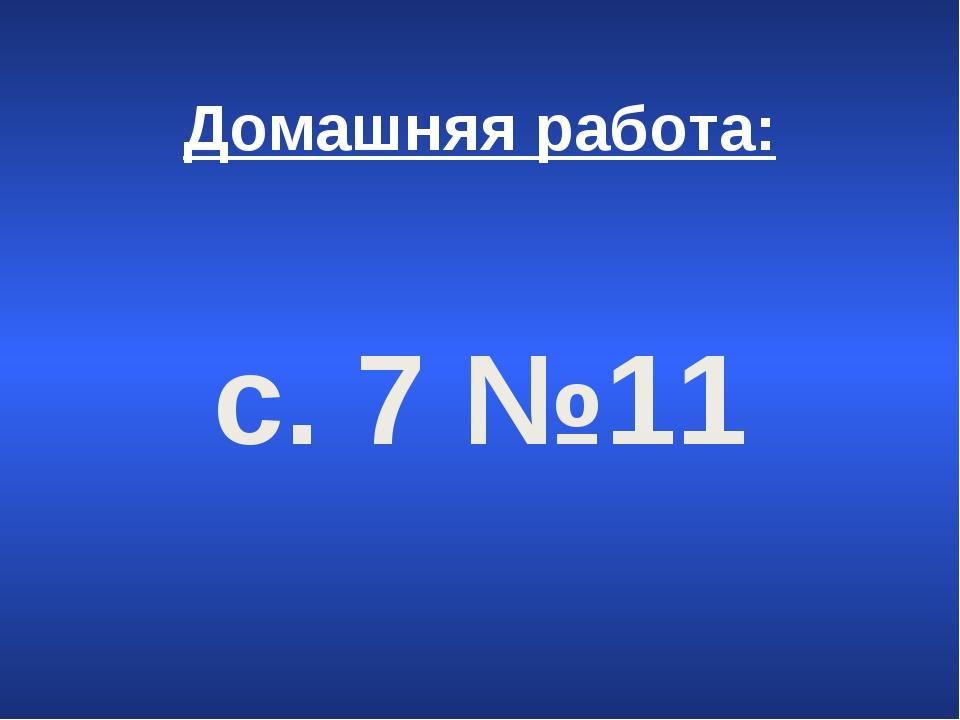 Домашняя работа: с. 7 №11