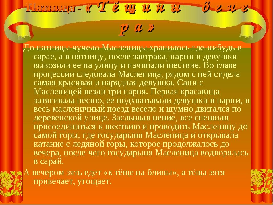 Пятница - « Т ё щ и н ы в е ч е р а » До пятницы чучело Масленицы хранилось г...