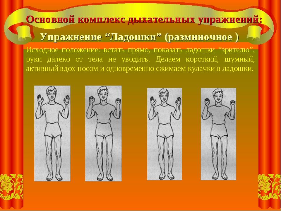 """Основной комплекс дыхательных упражнений: Упражнение """"Ладошки"""" (разминочное..."""