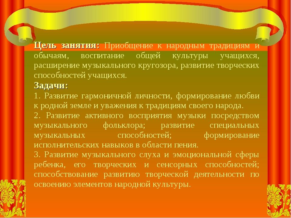 Цель занятия: Приобщение к народным традициям и обычаям, воспитание общей кул...