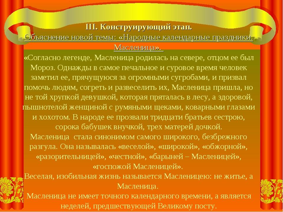 III. Конструирующий этап. Объяснение новой темы: «Народные календарные праздн...