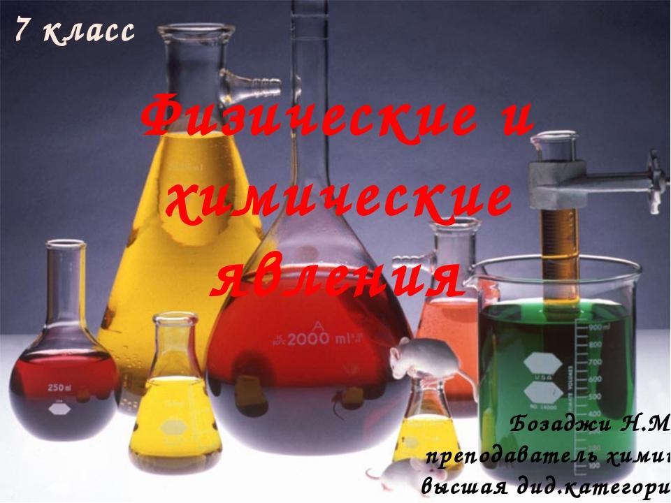Физические и химические явления 7 класс Бозаджи Н.М., преподаватель химии, вы...