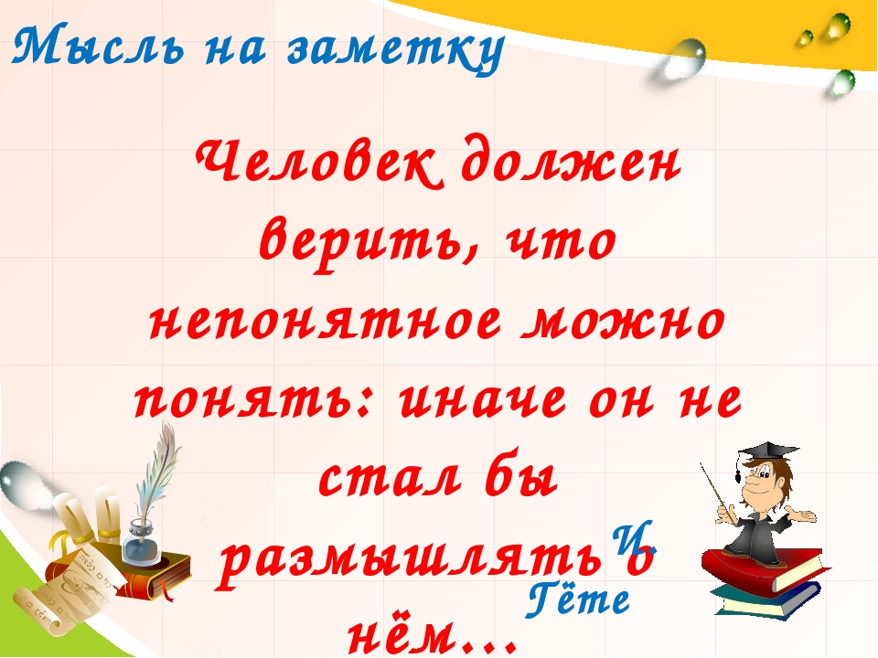Человек должен верить, что непонятное можно понять: иначе он не стал бы размы...
