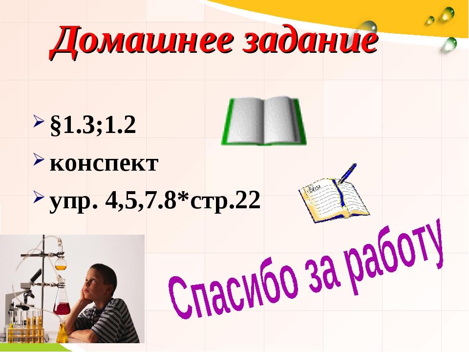 §1.3;1.2 конспект упр. 4,5,7.8*стр.22 Домашнее задание