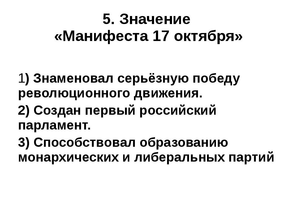 5. Значение «Манифеста 17 октября» 1) Знаменовал серьёзную победу революционн...