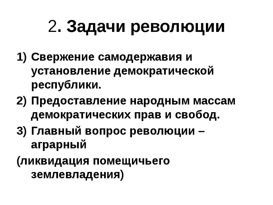 2. Задачи революции Свержение самодержавия и установление демократической рес...