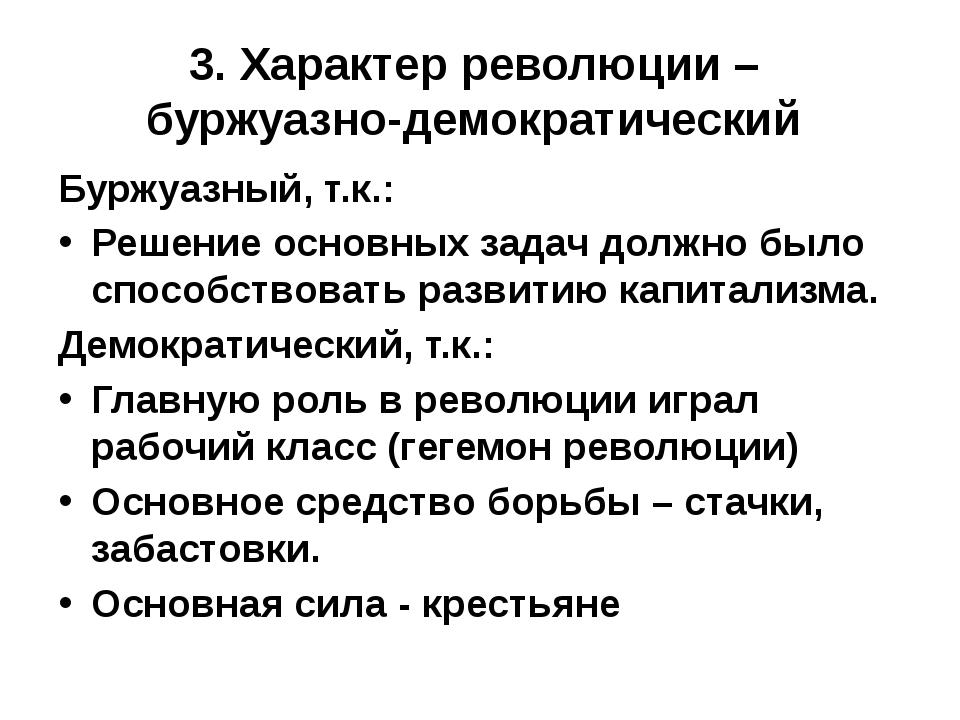 3. Характер революции – буржуазно-демократический Буржуазный, т.к.: Решение о...