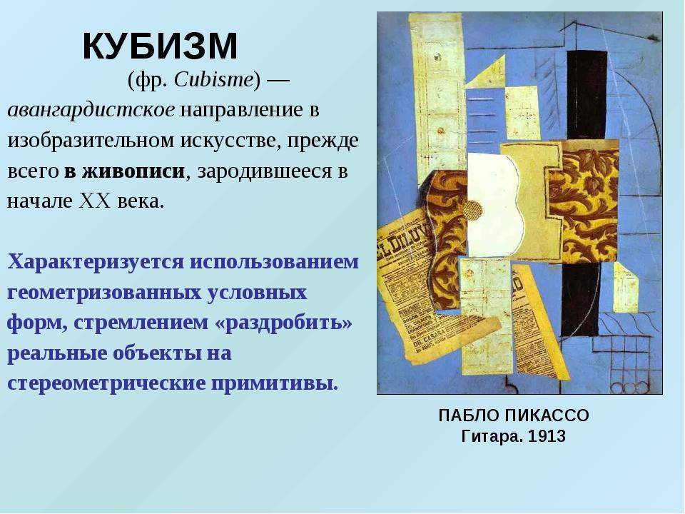 Куби́зм (фр.Cubisme)— авангардистское направление в изобразительном искусс...