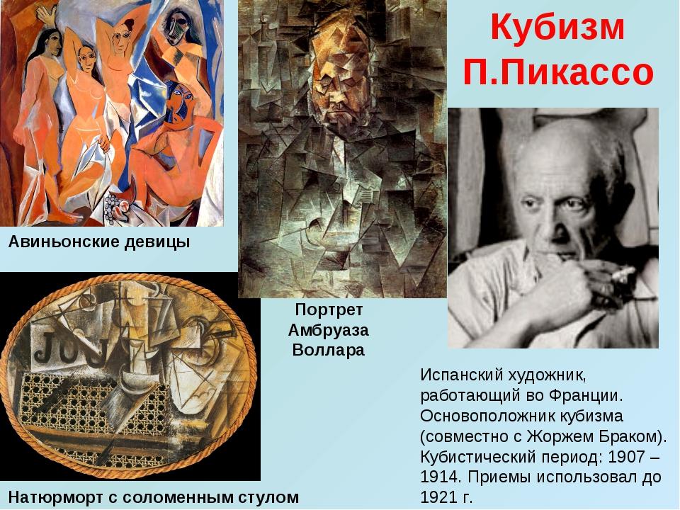 Кубизм П.Пикассо Испанский художник, работающий во Франции. Основоположник ку...