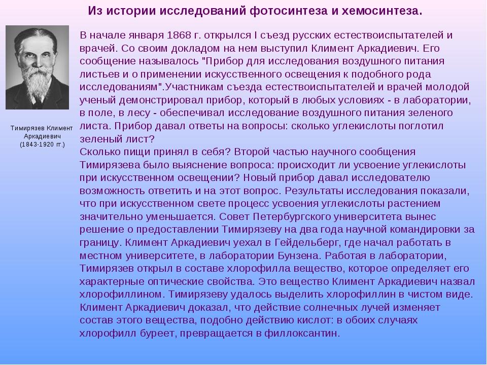 В начале января 1868 г. открылся I съезд русских естествоиспытателей и врачей...
