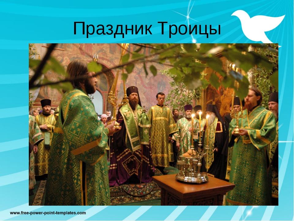 Праздник Троицы