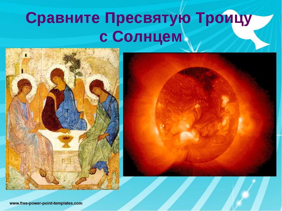 Сравните Пресвятую Троицу с Солнцем
