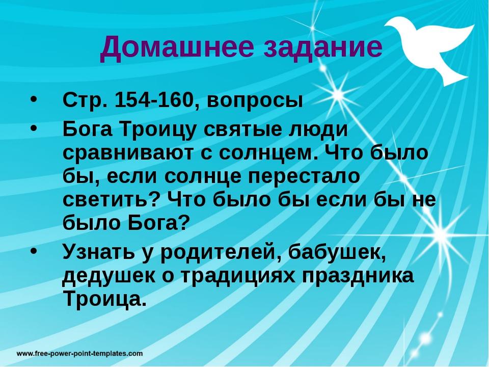 Домашнее задание Стр. 154-160, вопросы Бога Троицу святые люди сравнивают с с...