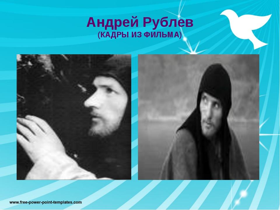 Андрей Рублев (КАДРЫ ИЗ ФИЛЬМА)