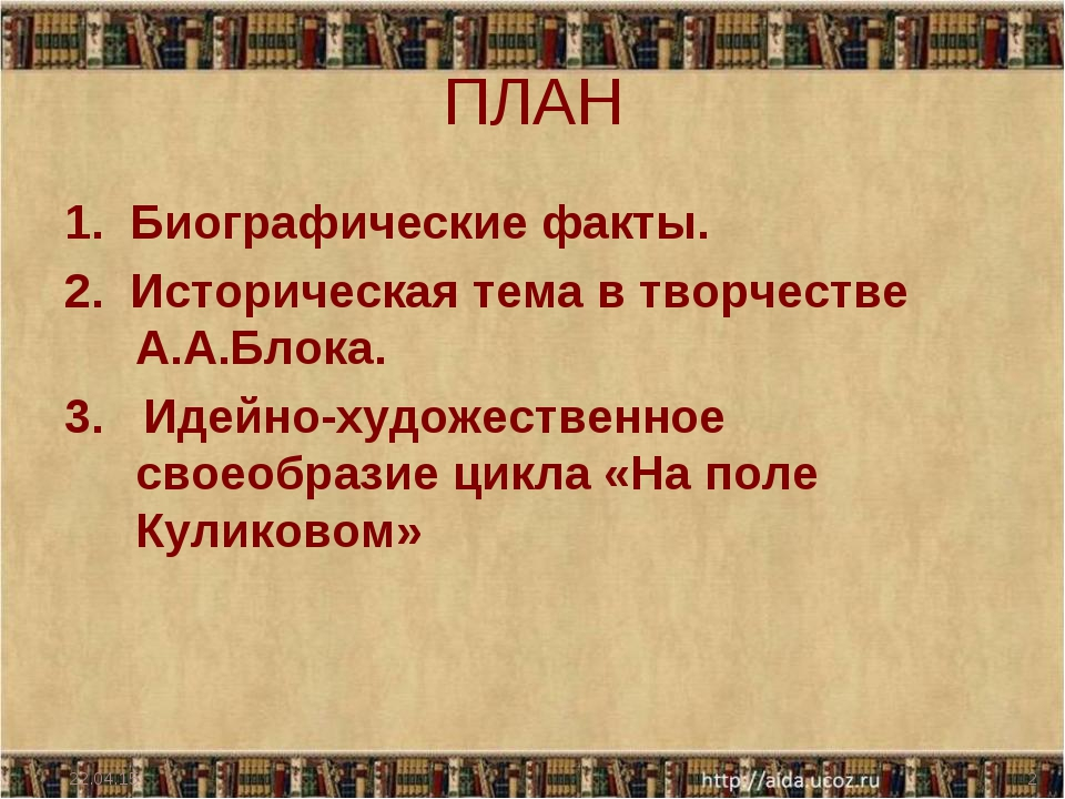 ПЛАН 1. Биографические факты. 2. Историческая тема в творчестве А.А.Блока. 3....
