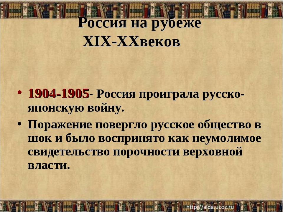 Россия на рубеже XIX-XXвеков 1904-1905- Россия проиграла русско-японскую вой...