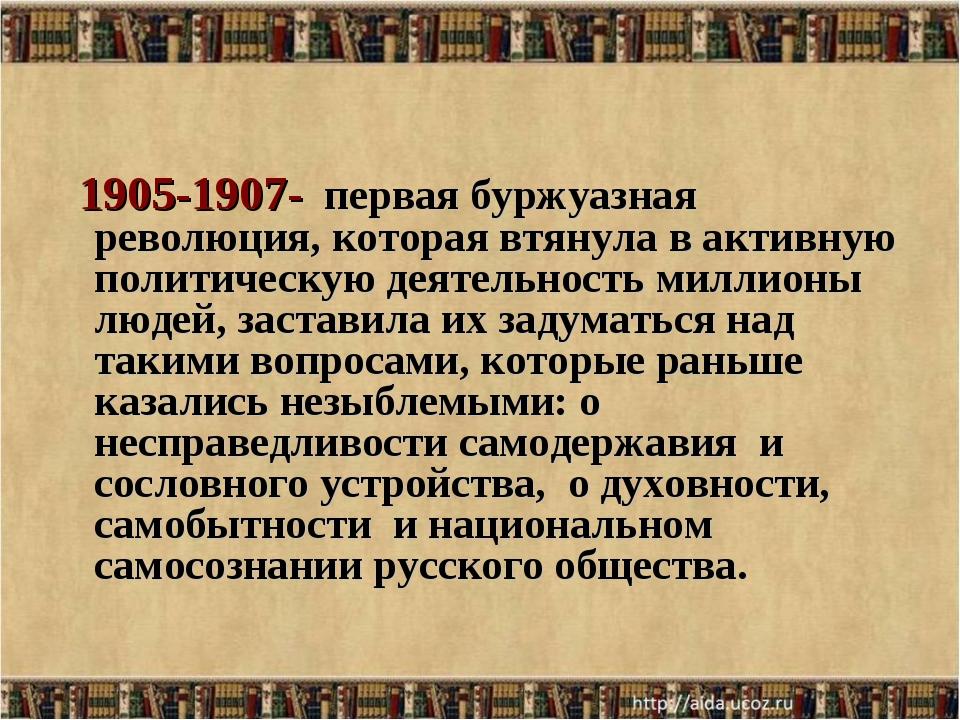 1905-1907- первая буржуазная революция, которая втянула в активную политичес...