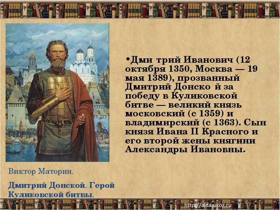 Виктор Маторин. Дмитрий Донской. Герой Куликовской битвы. Дми́трий Иванович...