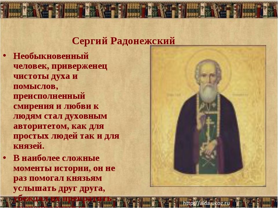Необыкновенный человек, приверженец чистоты духа и помыслов, преисполненный...