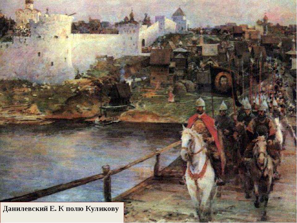 Данилевский Е. К полю Куликову