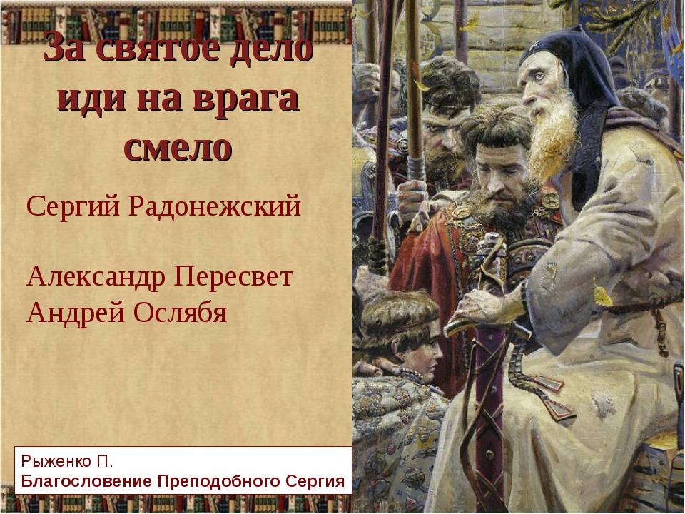 За святое дело иди на врага смело Сергий Радонежский Рыженко П. Благословение...