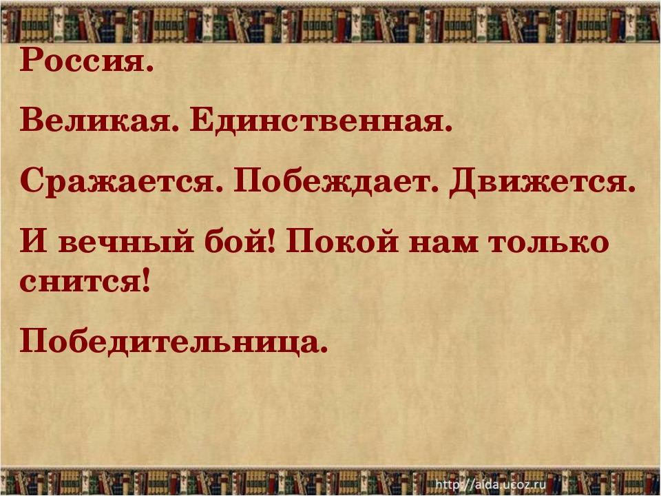 Россия. Великая. Единственная. Сражается. Побеждает. Движется. И вечный бой!...