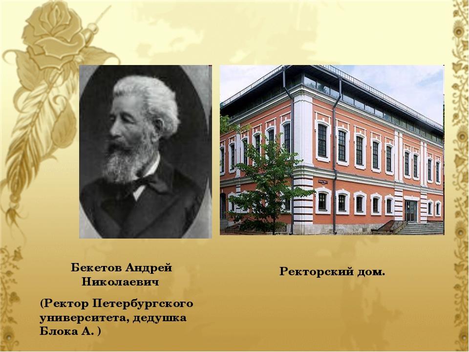 Бекетов Андрей Николаевич (Ректор Петербургского университета, дедушка Блока...