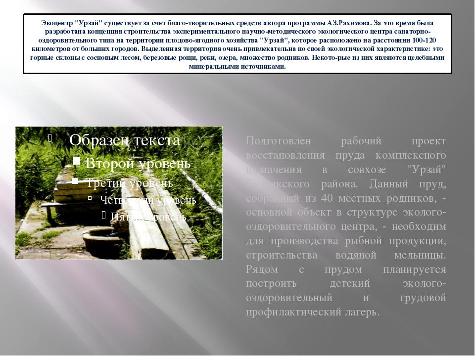 """Экоцентр """"Урзай"""" существует за счет благотворительных средств автора програм..."""