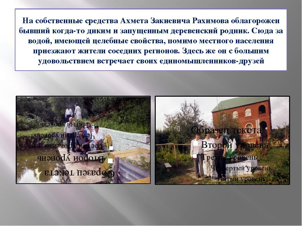 На собственные средства Ахмета Закиевича Рахимова облагорожен бывший когда-то...