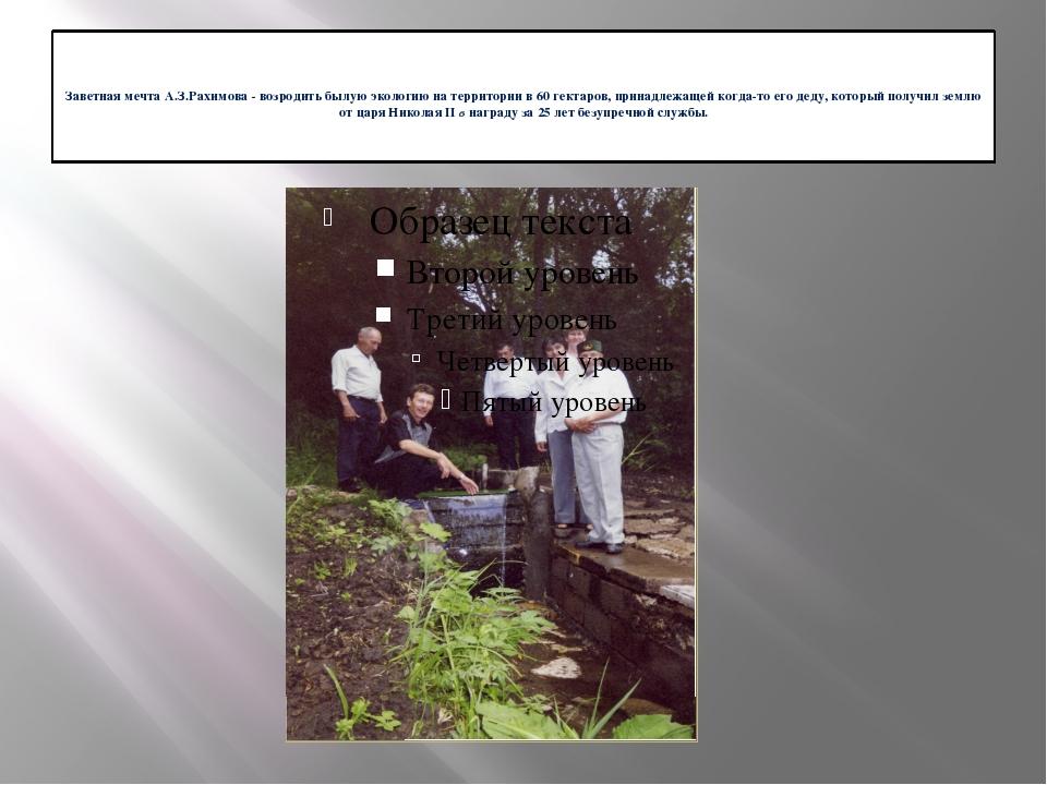 Заветная мечта А.З.Рахимова - возродить былую экологию на территории в 60 ге...