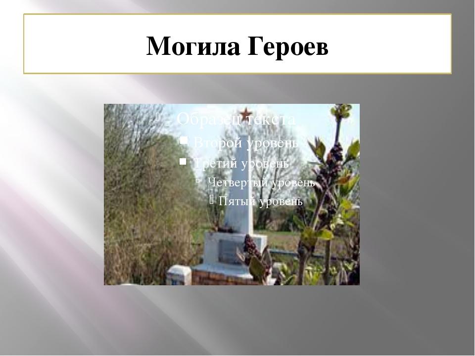 Могила Героев