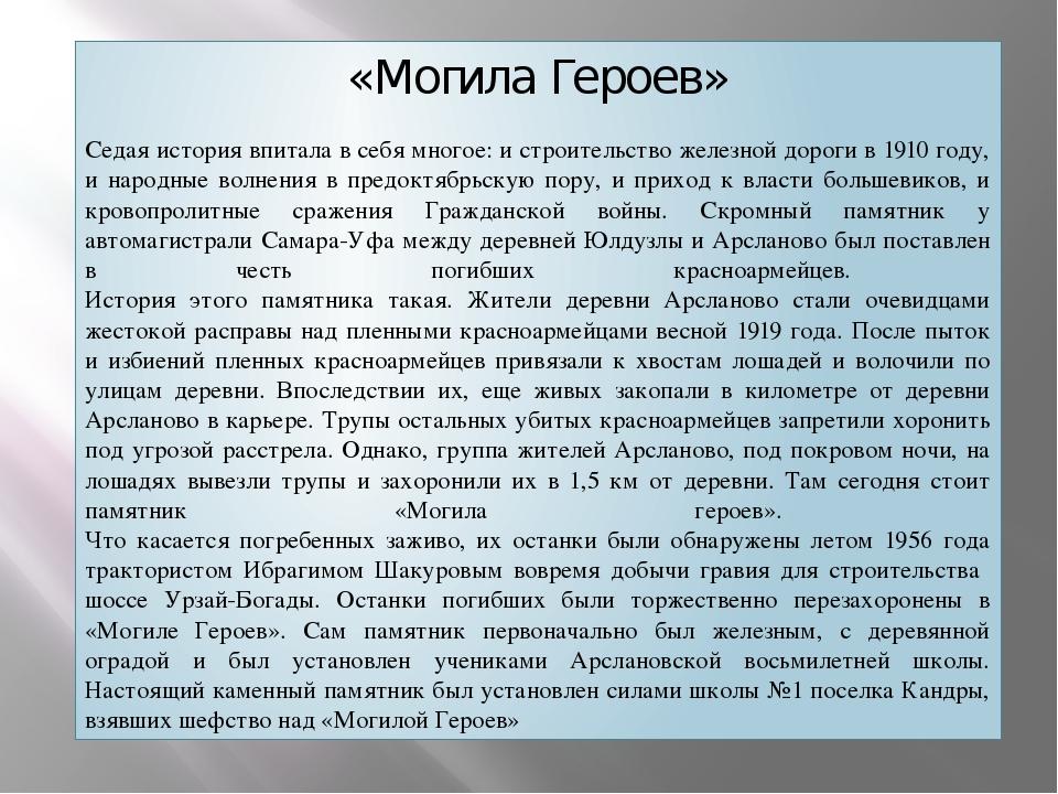 «Могила Героев» Седая история впитала в себя многое: и строительство железно...