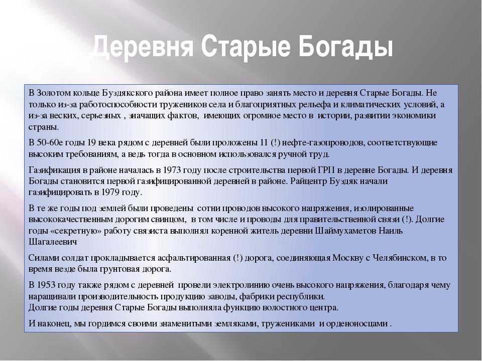 Деревня Старые Богады В Золотом кольце Буздякского района имеет полное право...